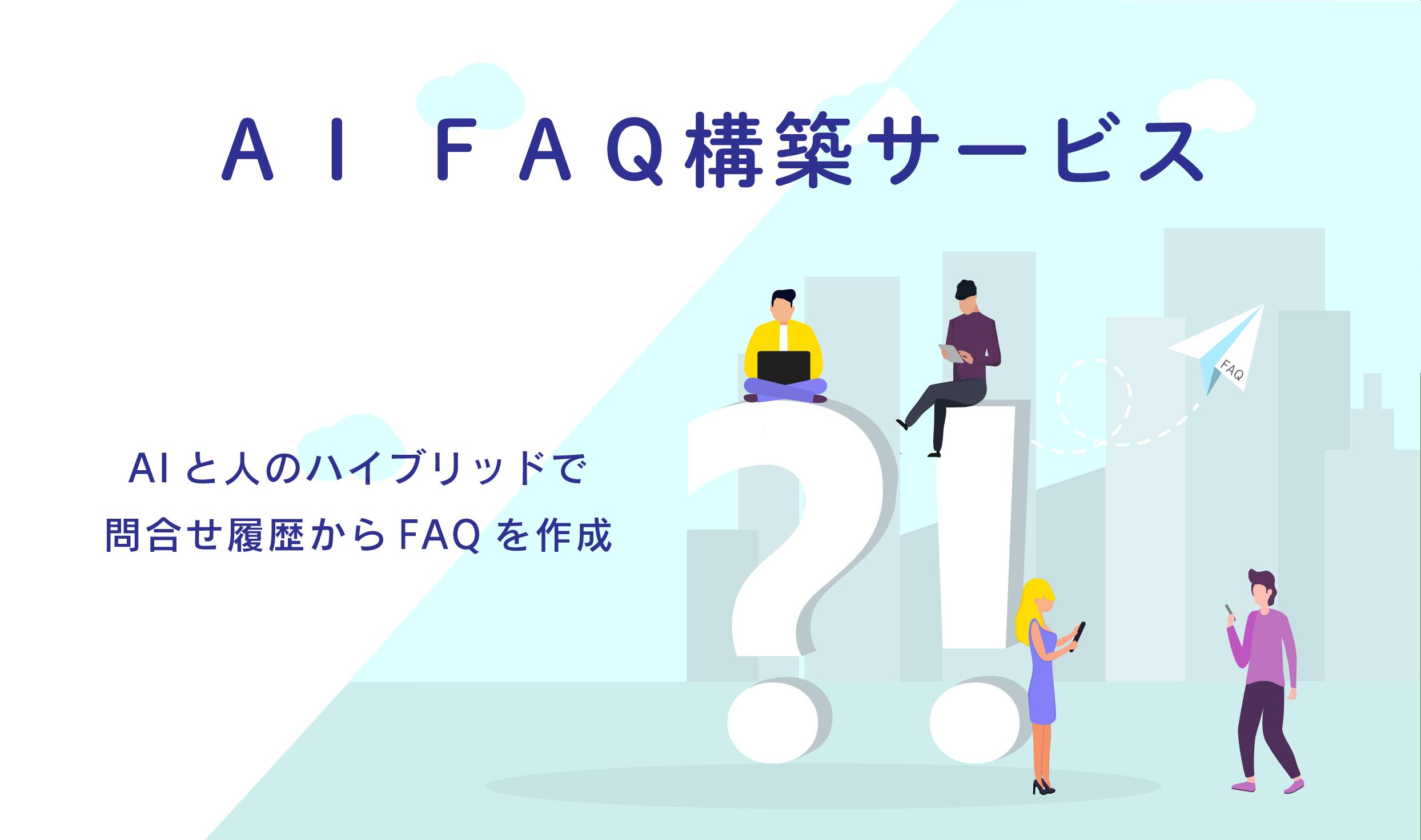 AI_FAQ讒狗ッ液op01