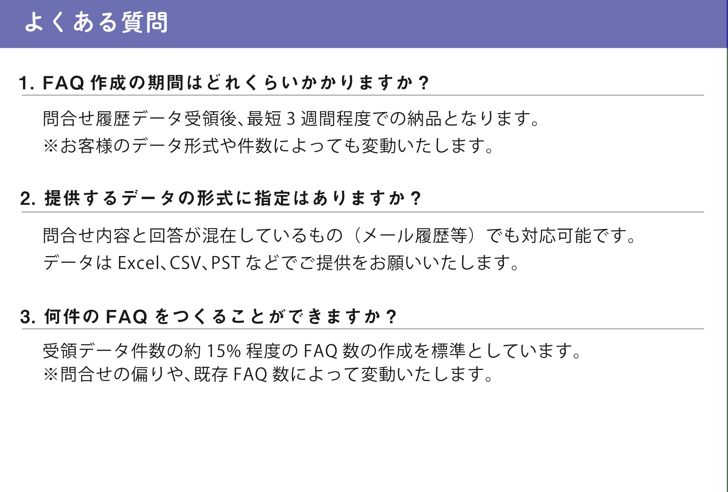 AI_FAQ_Service5