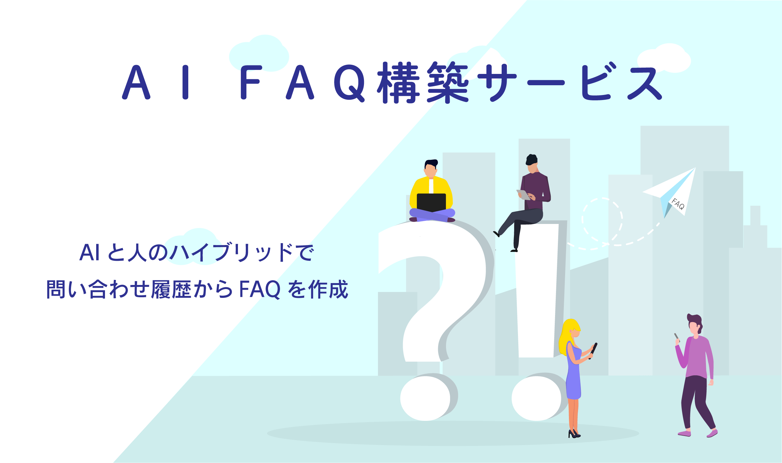 AI_FAQ_ServiceTOP